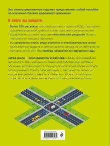Обложка сзади Правила дорожного движения в рисунках (редакция 2017 г.) Финкель А.Е.