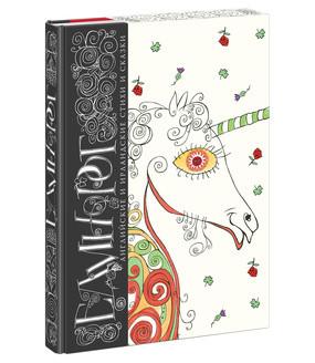 Единорог. Английские и ирландские стихи и сказки. Сборник ( Кружков Г.М.  )