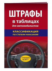 - Штрафы в таблицах для автомобилистов с изм. на 2017 год (классификация по степени наказания) обложка книги
