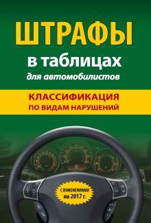 Обложка Штрафы в таблицах для автомобилистов с изм. на 2017 год (классификация по видам нарушений)