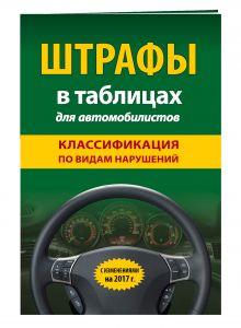 - Штрафы в таблицах для автомобилистов с изм. на 2017 год (классификация по видам нарушений) обложка книги