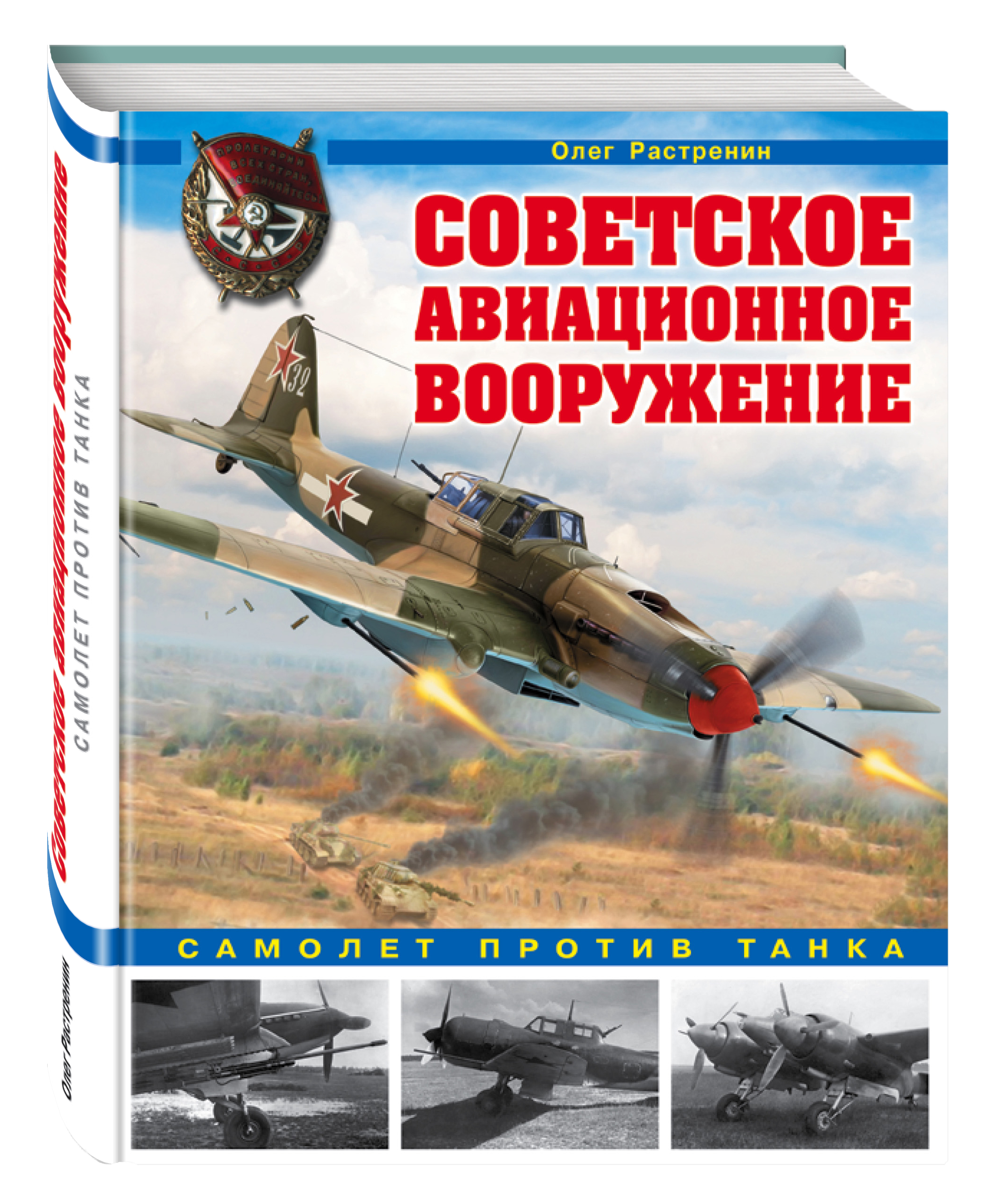 Растренин О.В. Советское авиационное вооружение. Самолет против танка