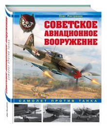 Растренин О.В. - Советское авиационное вооружение. Самолет против танка обложка книги