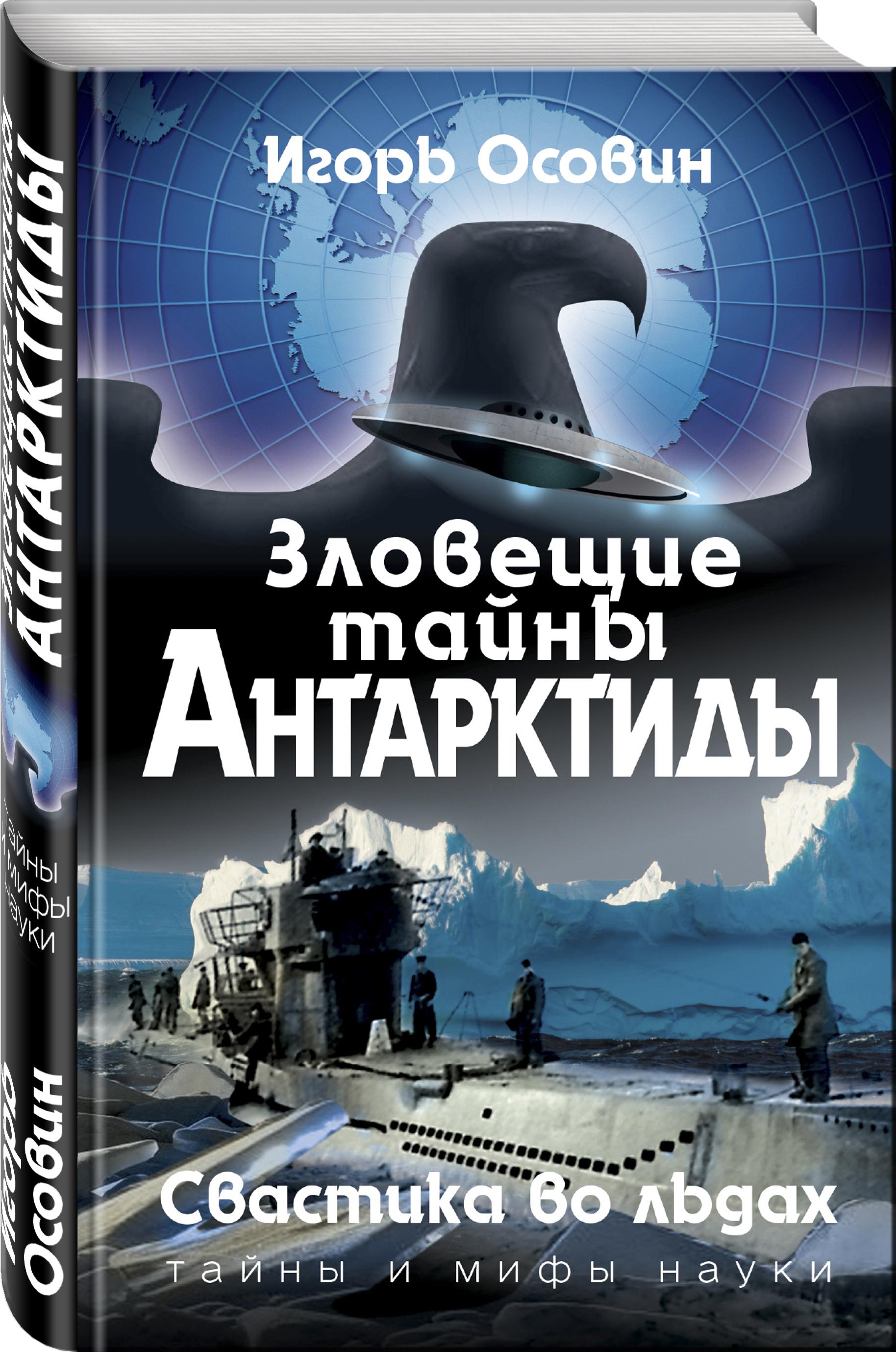 Зловещие тайны Антарктиды. Свастика во льдах ( Осовин И.А.  )