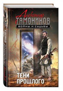 Тамоников А.А. - Тени прошлого обложка книги