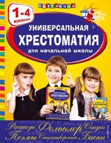 Обложка Универсальная хрестоматия для начальной школы: 1-4 классы