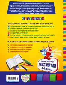 Обложка сзади Универсальная хрестоматия для начальной школы: 1-4 классы
