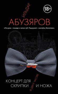 Обложка Концерт для скрипки и ножа в двух частях Ильдар Абузяров
