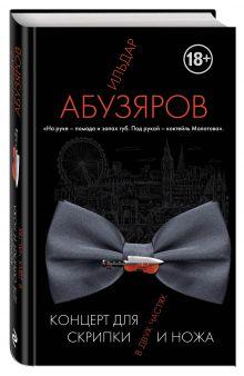 Концерт для скрипки и ножа в двух частях обложка книги
