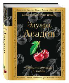 Стихотворения о любви обложка книги