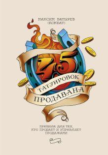 Батырев М. - 45 татуировок продавана. Правила для тех кто продаёт и управляет продажами обложка книги