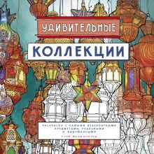 Макдональд С. - Удивительные коллекции. Раскраска с самыми невероятными предметами, реальными и выдуманными обложка книги