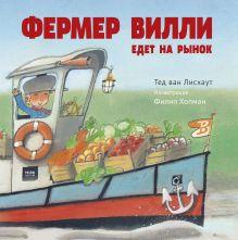 Тед ван Лисхаут - Фермер Вилли едет на рынок обложка книги