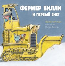 Тед ван Лисхаут - Фермер Вилли и первый снег обложка книги