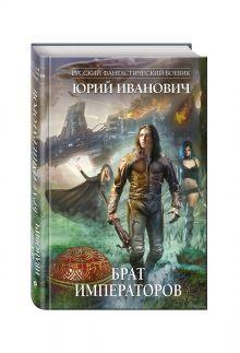 Брат императоров обложка книги