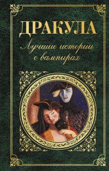 Обложка Дракула. Лучшие истории о вампирах