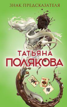 Обложка Знак предсказателя Татьяна Полякова