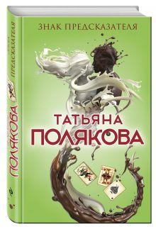 Полякова Т.В. - Знак предсказателя обложка книги