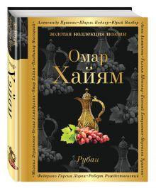 Хайям О. - Рубаи обложка книги
