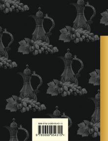 Обложка сзади Рубаи Омар Хайям