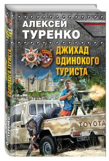 Туренко А. - Джихад одинокого туриста обложка книги