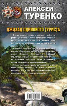 Обложка сзади Джихад одинокого туриста Алексей Туренко