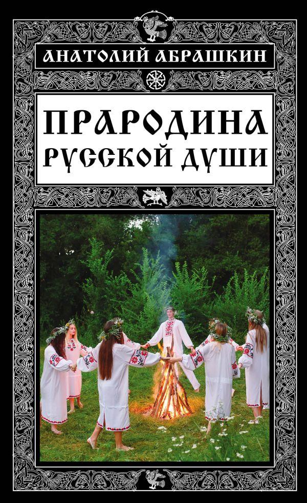 Прародина русской души Автор : Анатолий Абрашкин