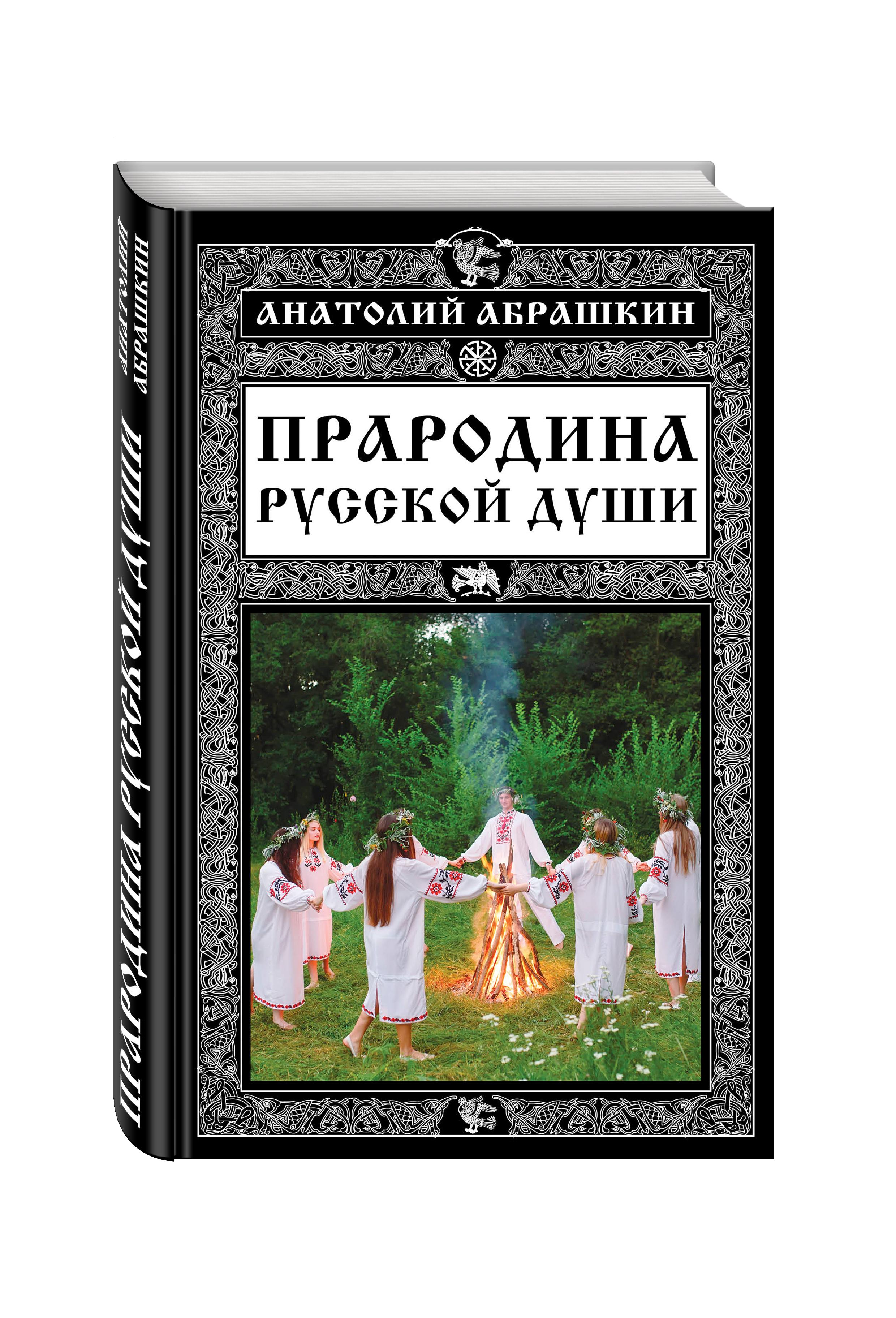 Прародина русской души ( Анатолий Абрашкин  )