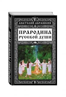 Абрашкин А.А. - Прародина русской души обложка книги