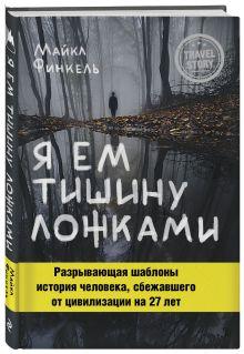 - Незнакомец в лесу обложка книги