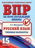 Всероссийские проверочные работы за курс начальной школы
