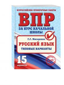 Русский язык. Типовые варианты