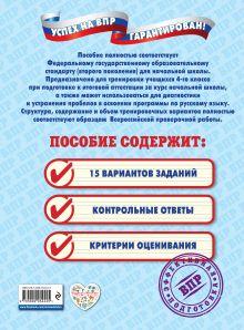 Обложка сзади Русский язык. Типовые варианты Г.Г. Мисаренко