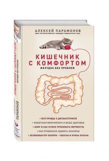Парамонов А.Д. - Почему болит живот обложка книги