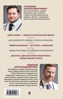 Обложка сзади Кишечник с комфортом, желудок без проблем (новое. оформ.) Парамонов А.Д.