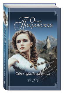 Покровская О. - Одна судьба на двоих обложка книги