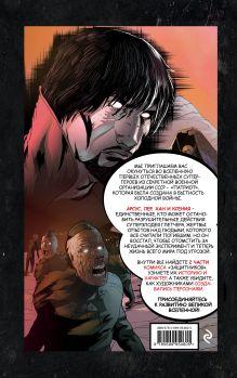 Обложка сзади Защитники. Комикс новой легендарной вселенной