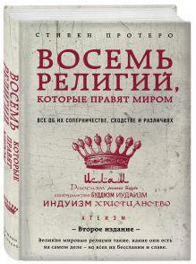 Протеро, Стивен - Восемь религий, которые правят миром: Все об их соперничестве, сходстве и различиях (2-ое издание) обложка книги