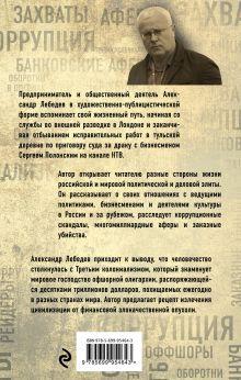 Обложка сзади Охота на банкира. О коррупционных скандалах, крупных аферах и заказных убийствах Александр Лебедев