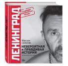 Семеляк М.А. - Ленинград. Невероятная и правдивая история группы' обложка книги