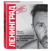Семеляк М.А. - Ленинград. Невероятная и правдивая история группы. 20 лет обложка книги