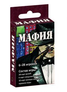 - Мафия: обновленное издание (набор карточек в картонной коробке) (сигара) обложка книги