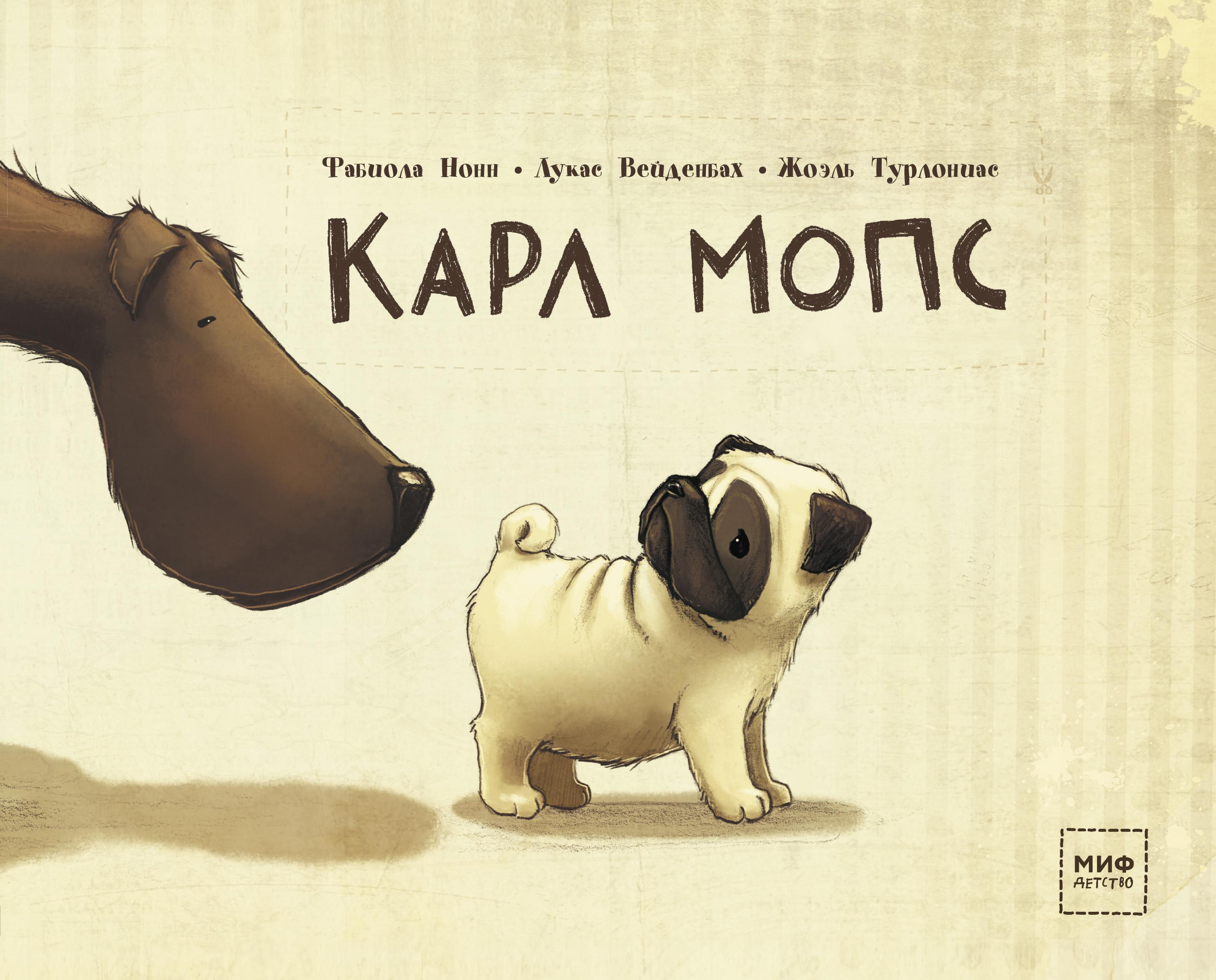 Карл Мопс