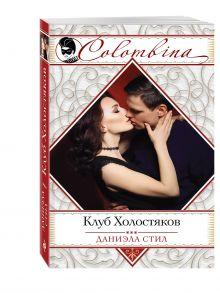 Клуб Холостяков обложка книги