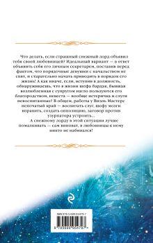 Обложка сзади Любовница снежного лорда Елена Звездная