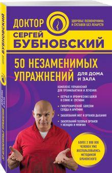 Бубновский С.М. - 50 незаменимых упражнений для дома и зала обложка книги