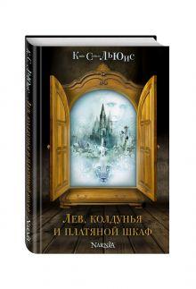 Лев, колдунья и платяной шкаф (ил. П. Бэйнс) обложка книги