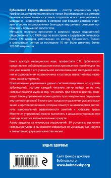 Обложка сзади 50 незаменимых упражнений для дома и зала Сергей Бубновский