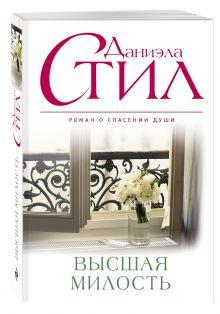 Высшая милость обложка книги