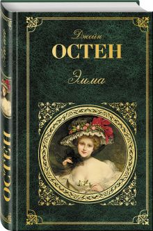 Остен Дж. - Эмма обложка книги
